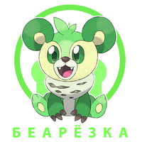 Beariozka, Rookie Pokemon (Reworked Artwork)