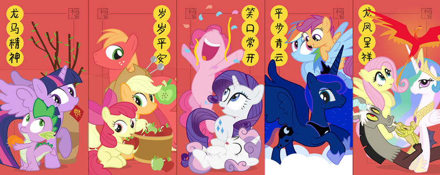 2014: Year of the Prosperous Pony