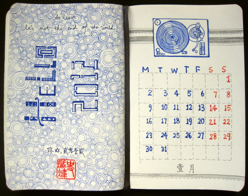 first page of 2012 calendar by wwei