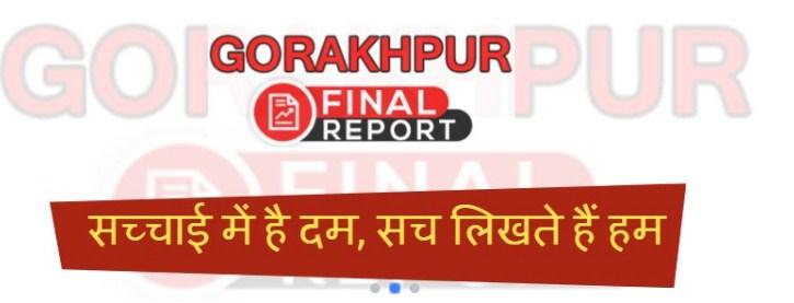 Gorakhpur News - Goarkhpur News in Hindi by Finalreport