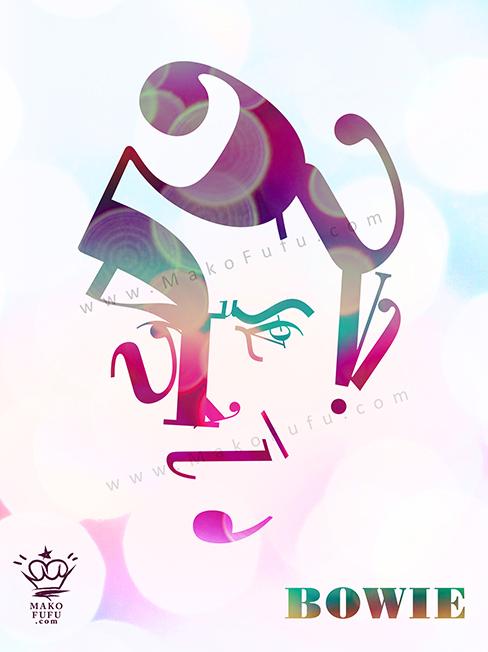 .: I am David Bowie :. by Mako-Fufu