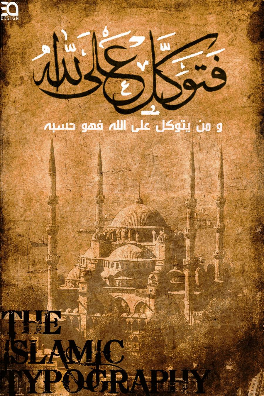 W TWAKOL 3LA ALLAH by ebnyousry