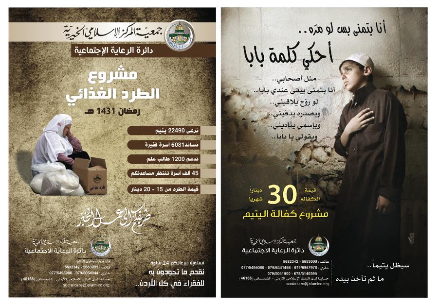 Flyer brochure islamic by reload design on deviantart for Islamic brochure design