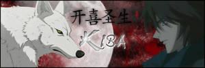 Wolf's Rain Kiba signature