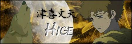 Wolf's Rain Hige signature by firetongue8