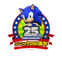 Sonic's 25th anniversary Logo (Event edition) by NuryRush