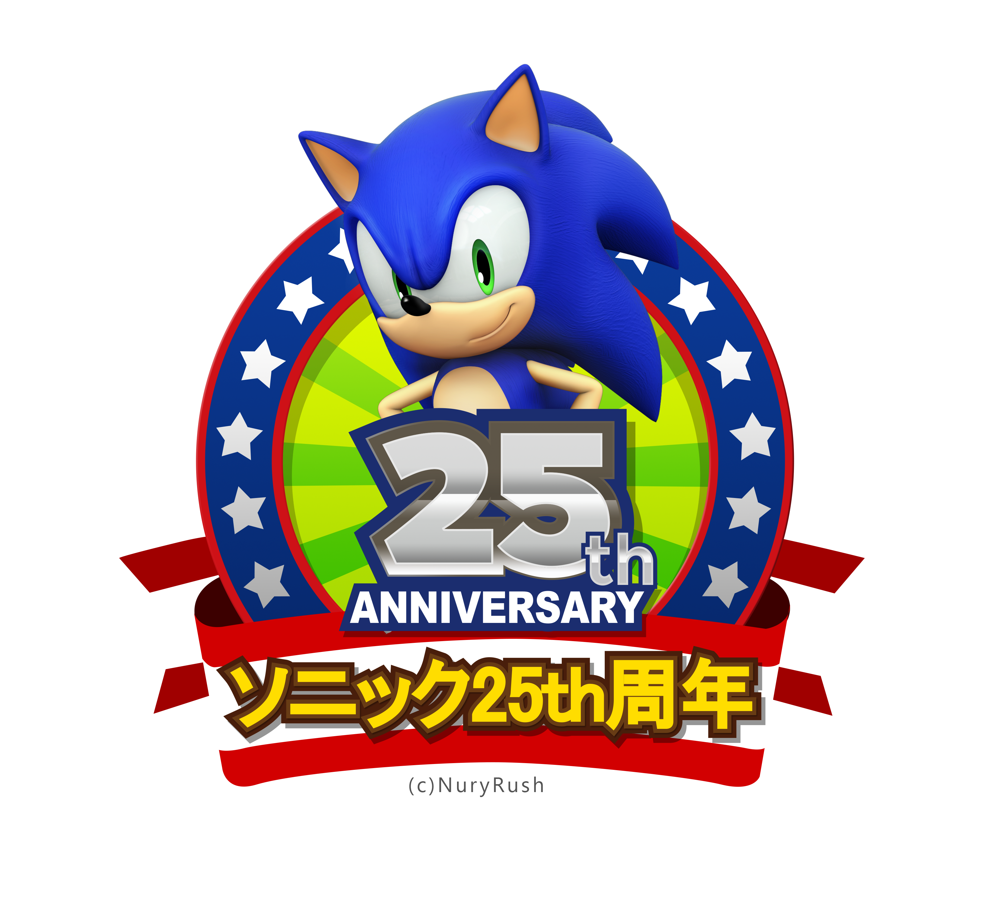 sonic s 25th anniversary logo  event edition  by nuryrush 25 Anniversary Logo 25th Anniversary Seal