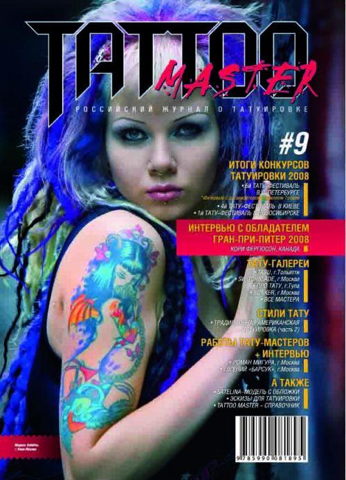 Tattoo master 11 2009 российский журнал о татуир