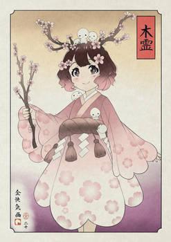 Sayatober 20: Kodama