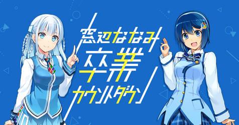 Nanami Graduation Webpage Wallpaper
