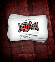 Peatrika Business Card by m-maher