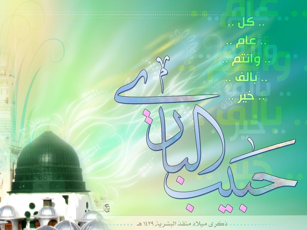 Al-Rasool 1429H by ubd17