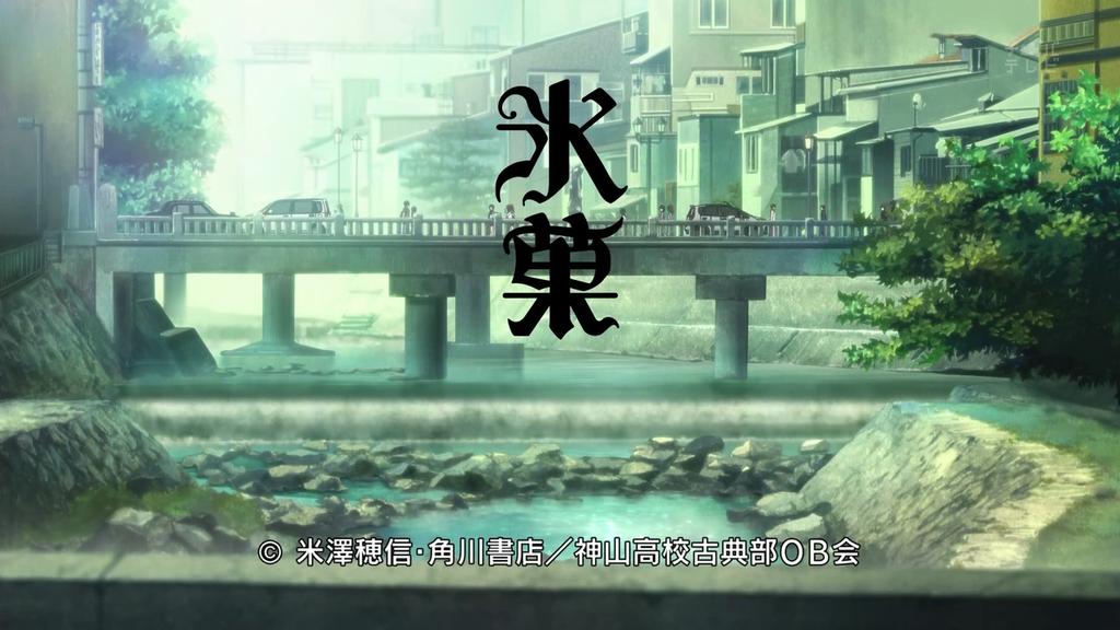 Hyouka Logo by ThePinhead3333AA