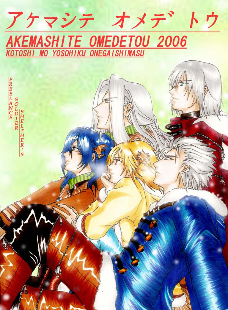 Akemashite omedetou 2006 by freelanceSOLDIER