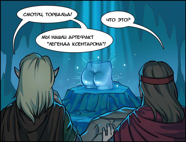 Legend of Ksentaron by IrisErelar
