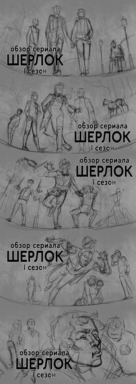 Sherlock_cover_sketches