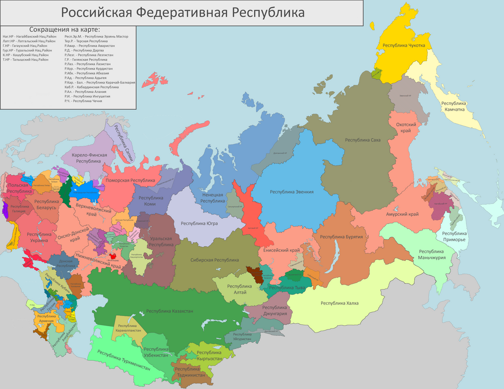 Russian Federative Republic v0.9 by VaclavNord