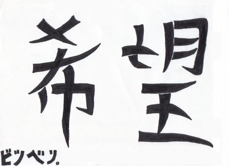 japanese hope symbol