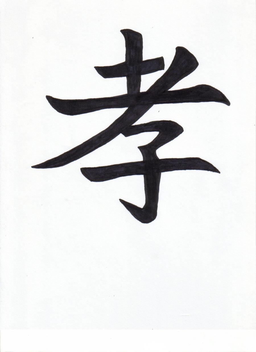 Filial piety kanji calligraphy by takeshi takatsu on
