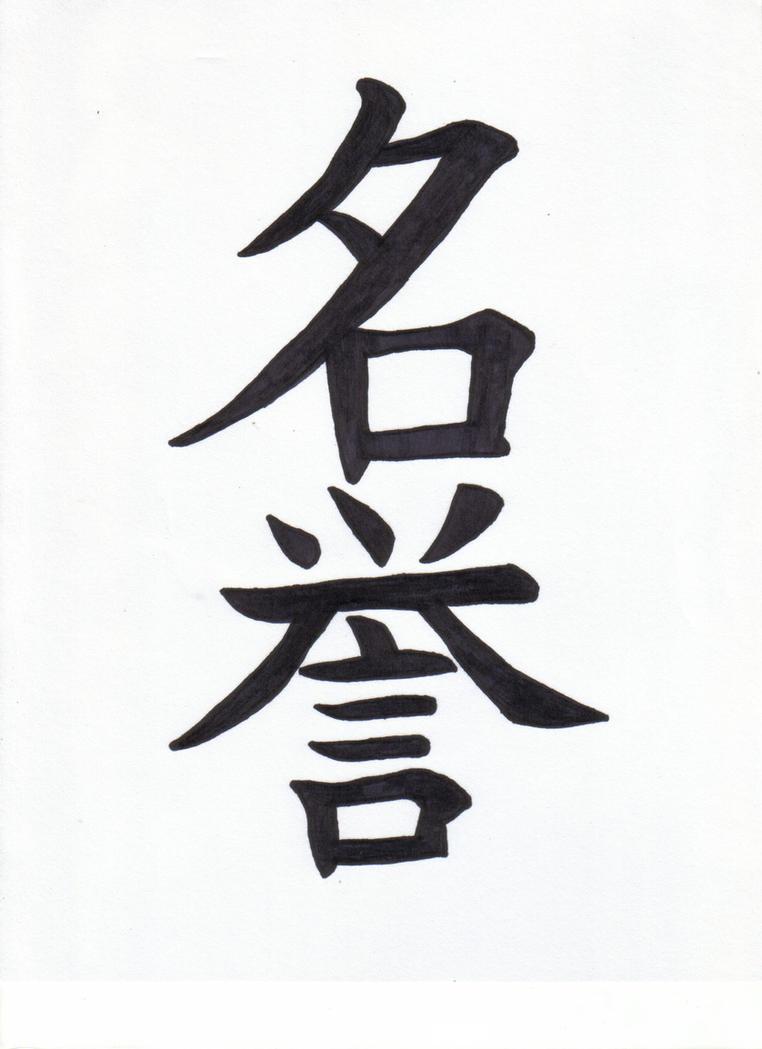 Image gallery japanese kanji symbols honor
