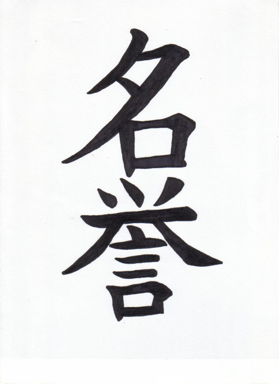 Honor Kanji Calligraphy By Takeshi Takatsu On Deviantart