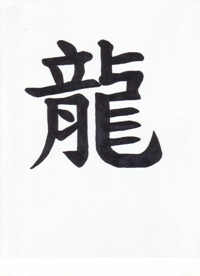Dragon Kanji Calligraphy By Takeshi Takatsu On Deviantart