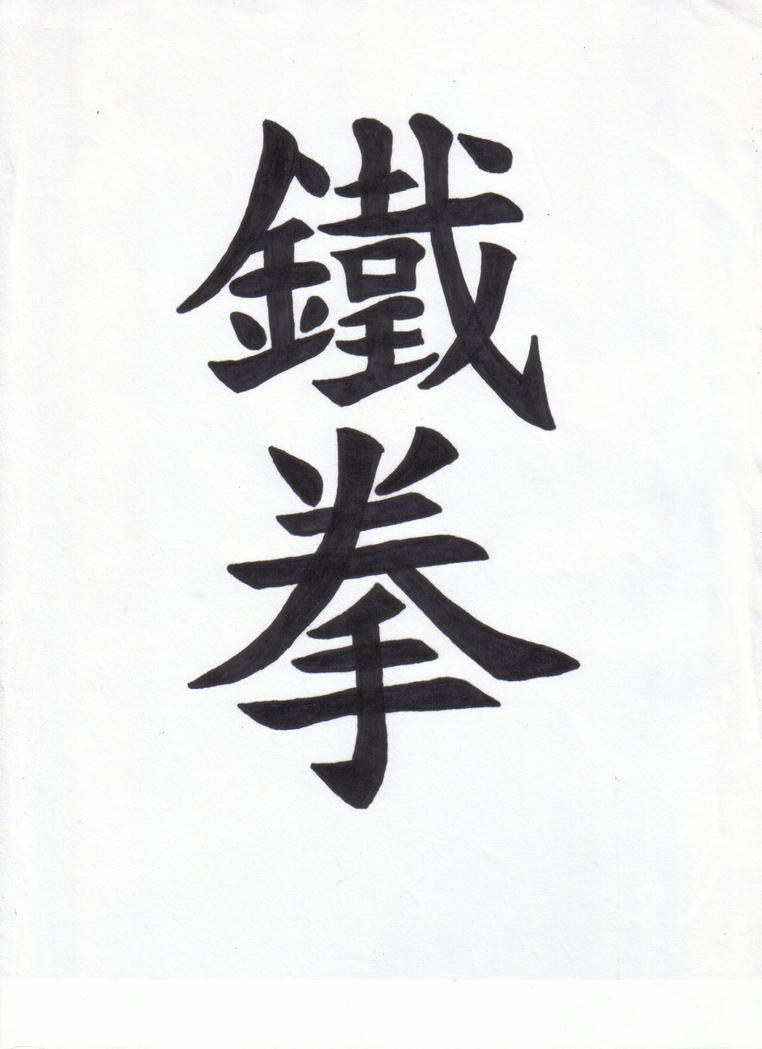 Iron fist kanji calligraphy by takeshi takatsu on deviantart