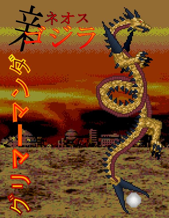 [Mythical Dragon] Gurima Manda by Burninggodzillalord