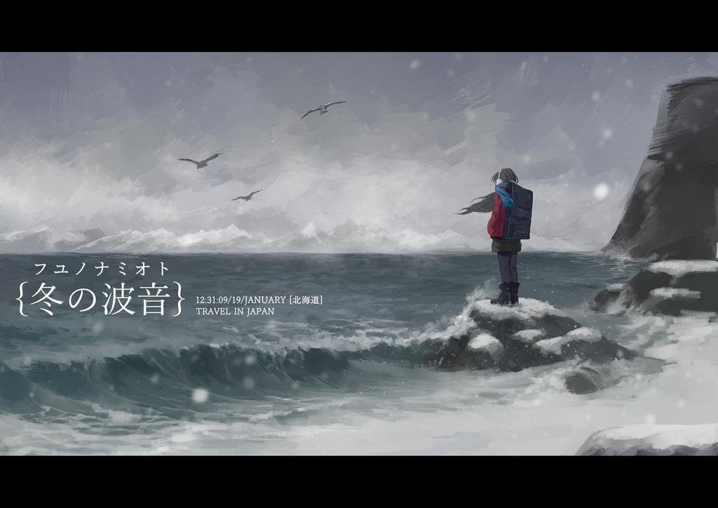 winter waves by yoeah