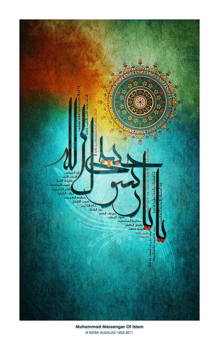 ya Rasoul ALLAH by NoraAlgalad