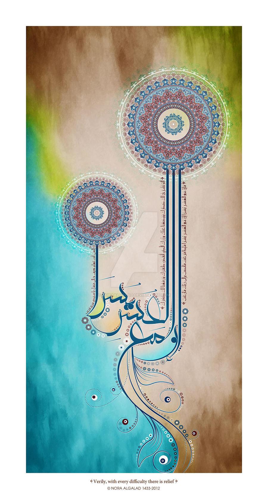 Yusra-Relief by NoraAlgalad