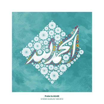 Praise to ALLAH - Alhamdulillah