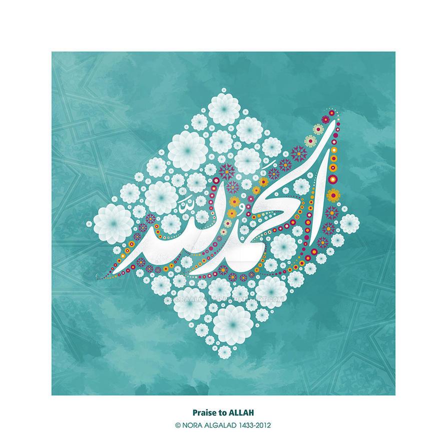 Praise to ALLAH - Alhamdulillah by NoraAlgalad