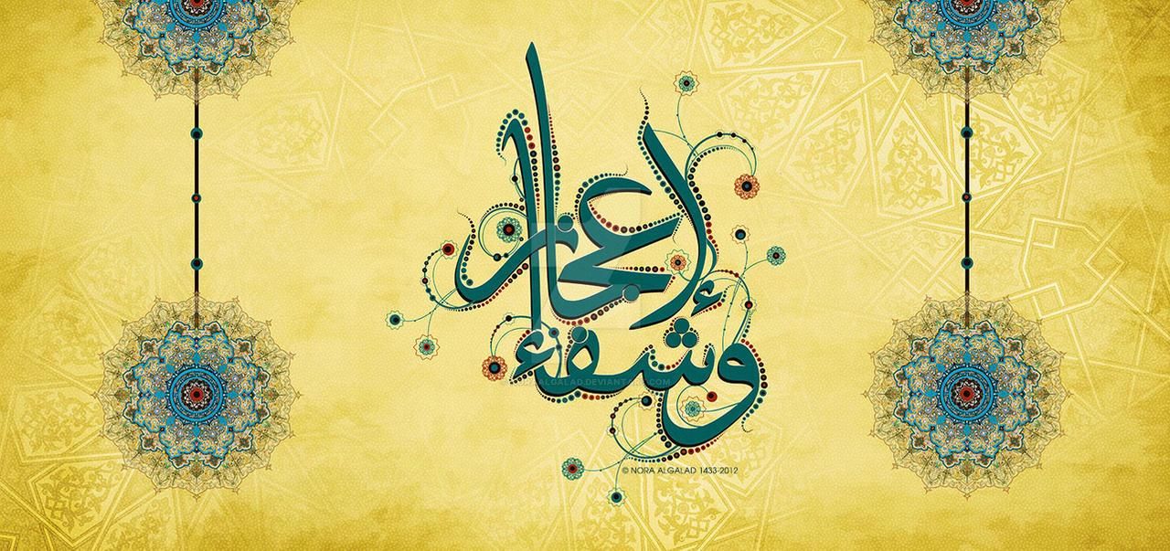 Shifaa - Calendar