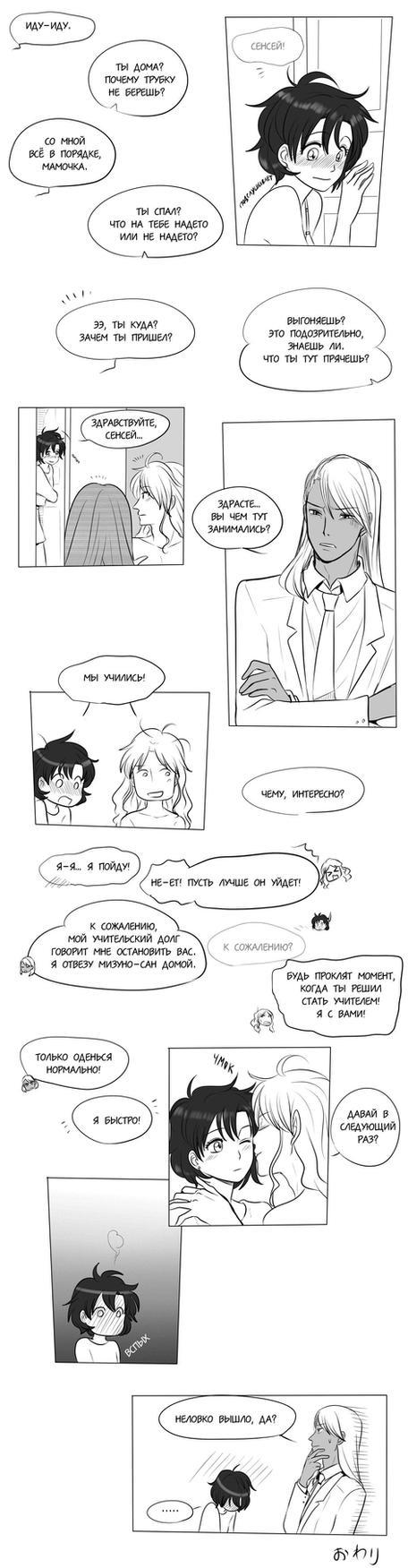 Dojinshi Sailor Moon - AmiZoi page 7 by lisGinka