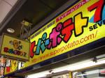 Super Potato Store