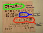 Expensive Japan Movie Ticket