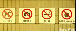'No Bombs' sign