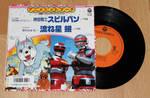 Ginga Nagareboshi Gin / Jikuu Shenshi Spielban EP