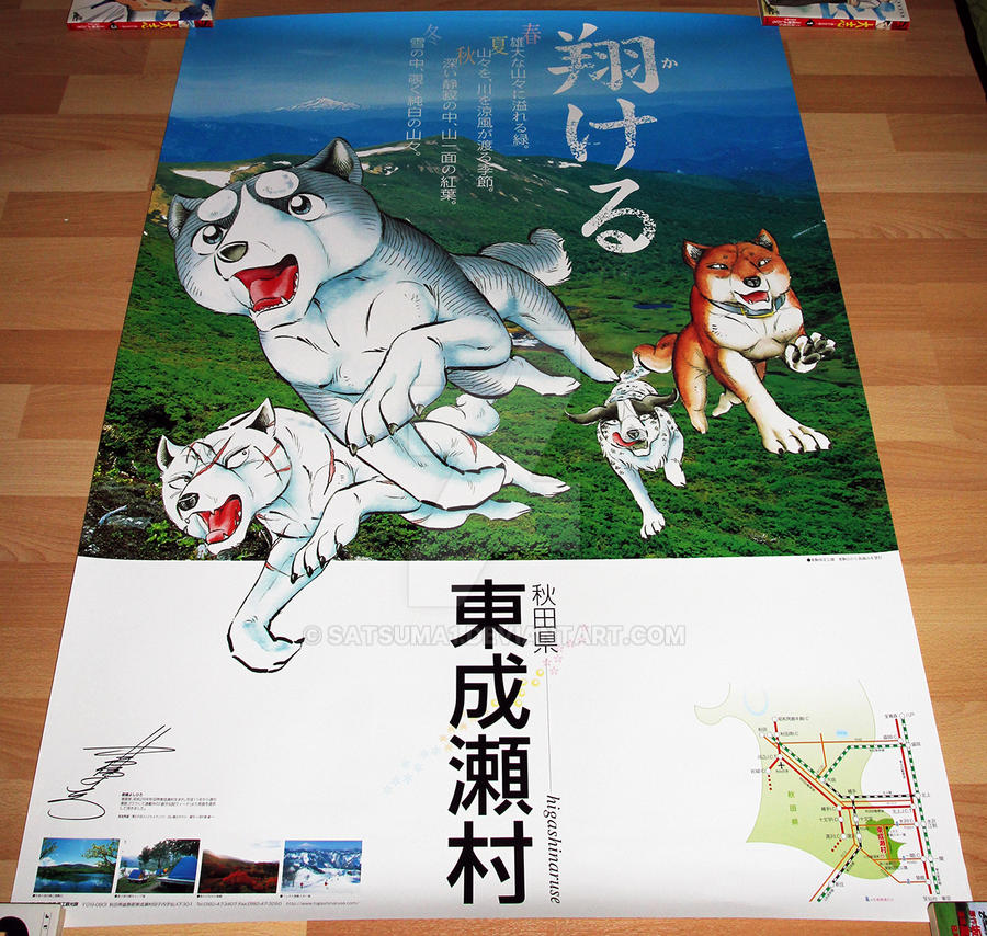 Ginga Higashinaruse Poster by Satsuma1