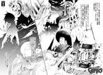 Demon Lord Camio - doublepages