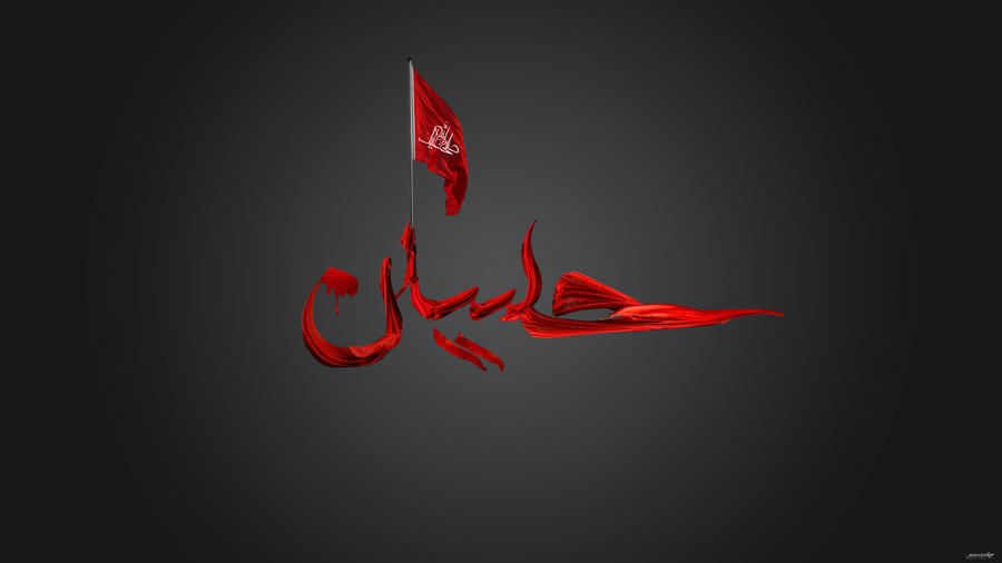 Ya Hussain Flag Ya-Hussain-a-s by Hami...