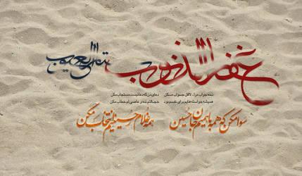 Ghafar by mohamadreisi