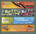 Web-Banners