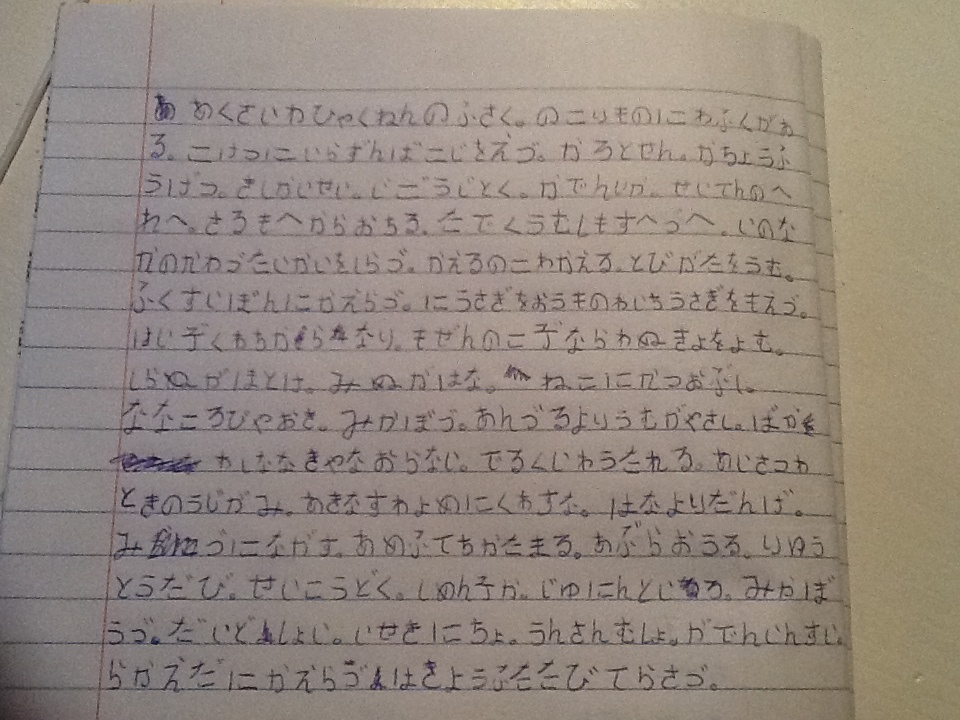 Japanese handwriting