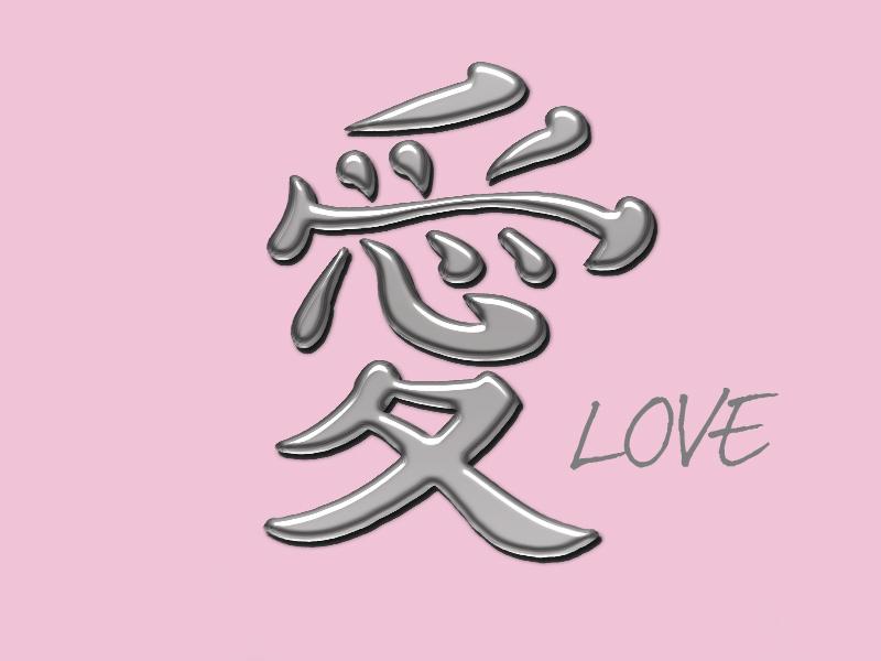 kanji love by alieg123