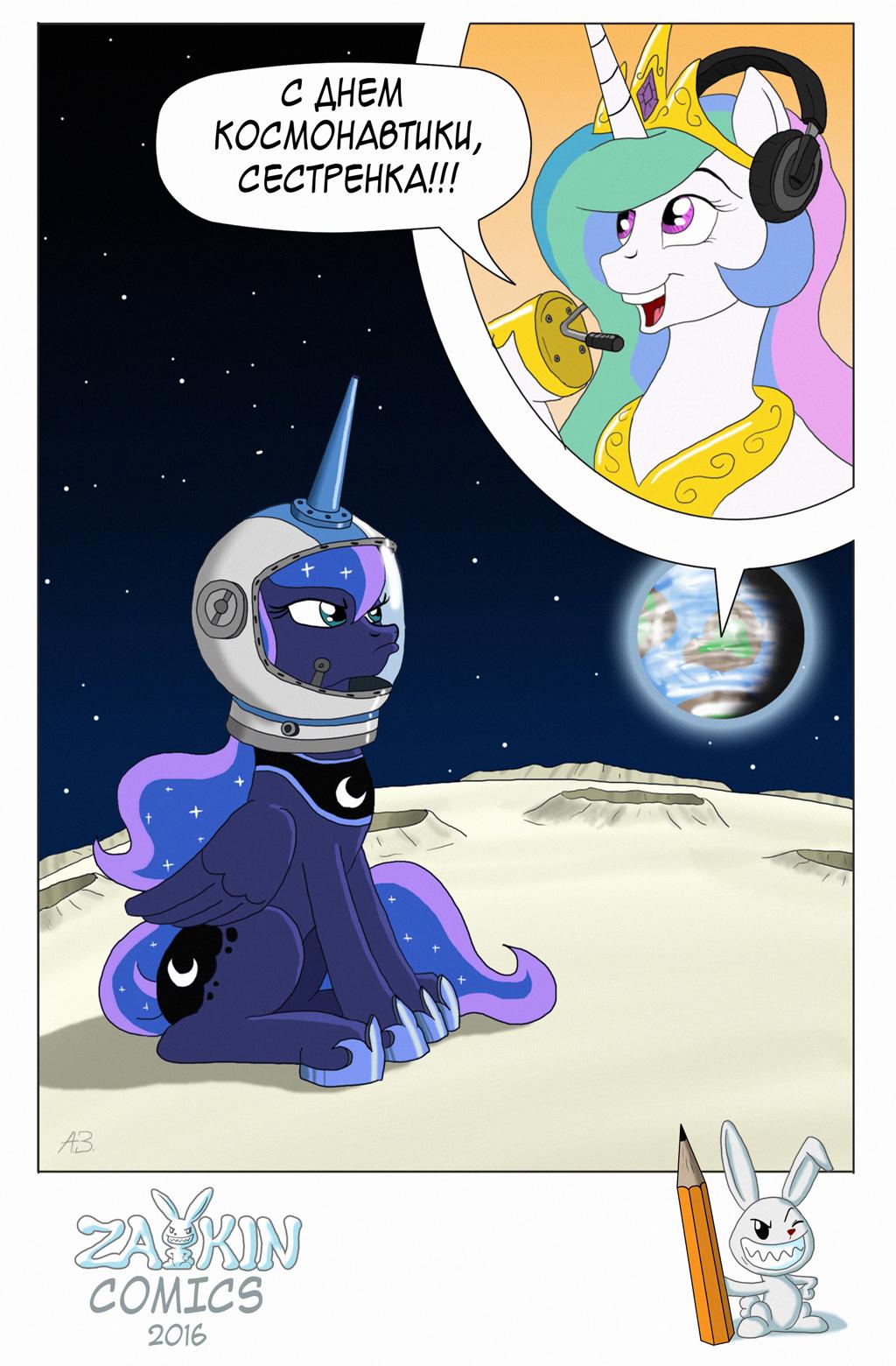 Professional holiday of Princess Luna (Part 2)