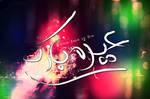Eid Mubarik by umerr2000