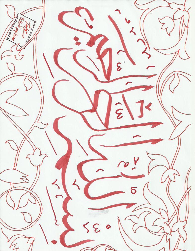 Basmalah Calligraphy Handwriting by fatinkpoplover
