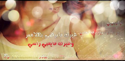 Baz Alzarr by mohammadshadeed